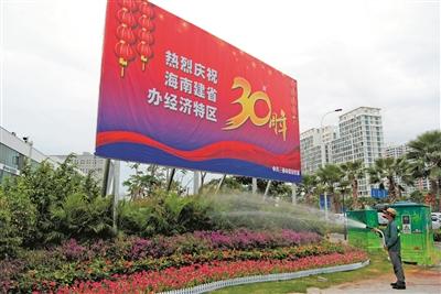 """4月8日,迎宾路上,""""热烈庆祝海南建省办经济特区30周年""""的公益广告牌"""